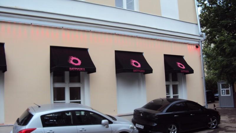 Маркизы Кафе Ватрушка_800